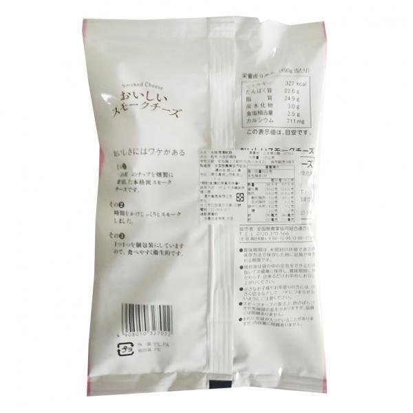 全酪煙燻乾酪-日本 2